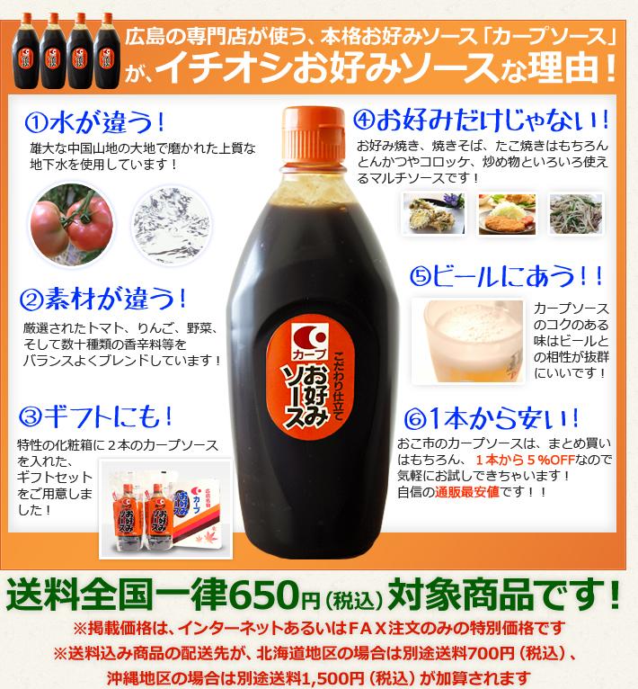 広島の専門店が使う、本格お好みソース「カープソース」が、イチオシお好みソースな理由!