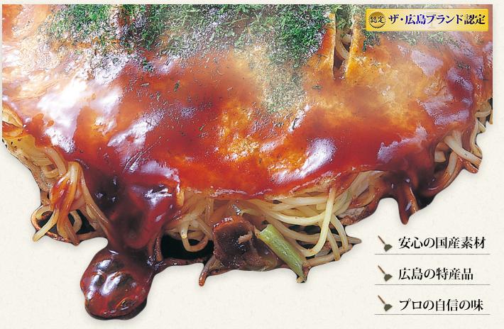 広島ブランド認定。広島の特産品、プロ自身の味、安心の国産素材。