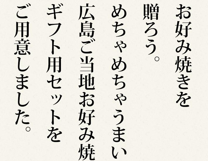 お好み焼きを贈ろう。めちゃめちゃうまい広島風お好み焼きギフト用セットをご用意しました。