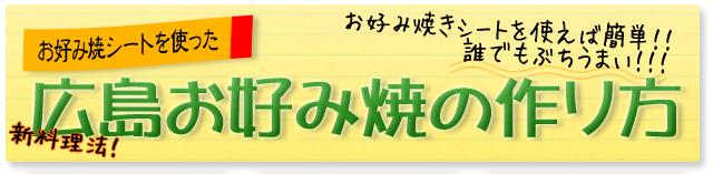 お好み焼シートを使った広島お好み焼の作り方