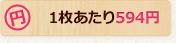 1枚あたり594円