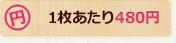 1枚あたり480円