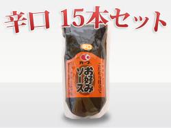 カープソース お好みソース(辛口) 1.2kg×15本セット